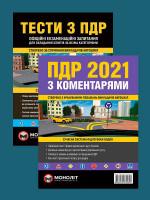 Комплект Правила дорожного движения Украины 2021 (ПДД 2021) с комментариями и иллюстрациями на украинском языке + Тесты ПДД