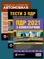 Комплект Правила дорожнього руху України 2021 (ПДР 2021) з коментарями та ілюстраціями + Тести ПДР + Учебник по устройству автомобиля