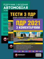 Комплект Правила дорожнього руху України 2021 (ПДР 2021) з коментарями та ілюстраціями + Тести ПДР + Підручник з водіння автомобіля