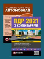 Комплект Правила дорожнього руху України 2021 (ПДР 2021) з коментарями та ілюстраціями + Учебник по устройству автомобиля