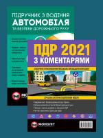 Комплект Правила дорожнього руху України 2021 (ПДР 2021) з коментарями та ілюстраціями + Підручник з водіння автомобіля