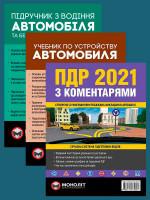 Комплект Правила дорожнього руху України 2021 (ПДР 2021) з коментарями + Підручник з водіння автомобіля + Учебник по устройству автомобиля
