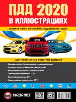 Правила дорожного движения Украины 2020 (ПДД 2020 Украины). Иллюстрированное учебное пособие (большая / на рус. языке)