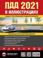Правила дорожного движения Украины 2021 (ПДД 2021 Украины). Иллюстрированное учебное пособие (большая / на рус. языке)