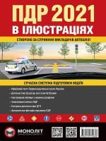 Правила дорожнього руху України 2021 (ПДР 2021 України). Ілюстрований навчальний посібник (великий, українською мовою)