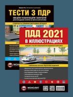 Комплект Правила дорожного движения Украины 2021 (ПДД 2021) с иллюстрациями + Тести ПДД