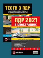 Комплект Правила дорожного движения Украины 2021 (ПДД 2021) с иллюстрациями на украинском языке + Тесты ПДД