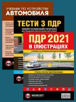 Комплект Правила дорожнього руху України 2021 (ПДР 2021) з ілюстраціями + Тести ПДР + Учебник по устройству автомобиля