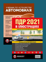 Комплект Правила дорожнього руху України 2021 (ПДР 2021) з ілюстраціями + Учебник по устройству автомобиля