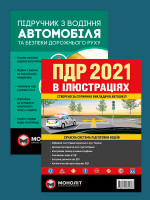 Комплект Правила дорожнього руху України 2021 (ПДР 2021) з ілюстраціями + Підручник з водіння автомобіля
