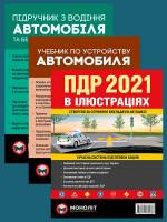 Комплект Правила дорожнього руху України 2021 (ПДР 2021) з ілюстраціями + Підручник з водіння автомобіля + Учебник по устройству автомобиля