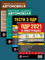 Комплект Правила дорожнього руху України 2021 (ПДР 2021) з ілюстраціями + Тести ПДР + Підручник з водіння автомобіля + Учебник по устройству автомобиля
