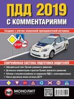 Правила дорожного движения Украины 2019 с комментариями и иллюстрациями (на рус. языке)
