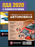 Комплект Правила дорожного движения Украины 2020 (ПДД 2020) с комментариями и иллюстрациями + Учебник по устройству автомобиля