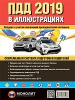 Правила дорожного движения Украины 2019 г. Иллюстрированное учебное пособие (большая / на рус. языке)