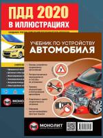 Комплект Правила дорожного движения Украины 2020 (ПДД 2020) с иллюстрациями + Учебник по устройству автомобиля