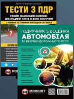 """Комплект """"На допомогу учневі автошколи"""" (Підручник з водіння автомобіля та безпеки дорожнього руху+Тести з ПДР) українською мовою"""