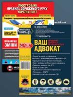 """Акция!!! Комплект """"В помощь водителю"""" (ПДД Украины 2017 + Ваш адвокат) на украинском языке"""