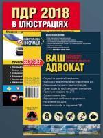 """Акция!!! Комплект """"В помощь водителю"""" (ПДД Украины 2018 + Ваш адвокат) на украинском языке"""