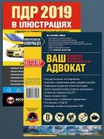 """Акция!!! Комплект """"В помощь водителю"""" (ПДД Украины 2019 + Ваш адвокат) на украинском языке"""