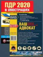 """Комплект """"В помощь водителю"""" (ПДД Украины 2020 + Ваш адвокат) на украинском языке"""