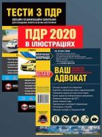Комплект Правила дорожнього руху України 2020 (ПДР 2020) з ілюстраціями + Тести ПДР + Ваш Адвокат