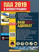 """Акция!!! Комплект """"В помощь водителю"""" (ПДД Украины 2019 + Ваш адвокат) на русском языке"""