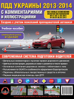 Правила дорожного движения Украины 2013-2014  с комментариями и иллюстрациями (на рус. языке)