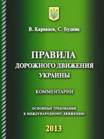 Правила дорожного движения Украины 2013 (Караваев) (на рус. языке)
