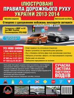 Правила дорожного движения Украины 2013-2014 г. Иллюстрированное учебное пособие (большая / на укр. языке).