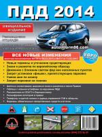 Правила дорожного движения Украины 2014 в иллюстрациях на русском языке (расширенные)