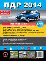 Правила дорожного движения Украины 2014 в иллюстрациях на украинском языке (расширенные)