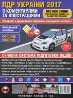 Правила дорожнього руху України 2017 з коментарями та ілюстраціями (укр. мовою)