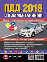 Правила дорожного движения Украины 2018 с комментариями и иллюстрациями (на рус. языке)