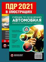 Комплект Правила дорожнього руху України 2021 (ПДР 2021) з ілюстраціями + Учебник по вождению автомобиля и безопасности дорожного движения
