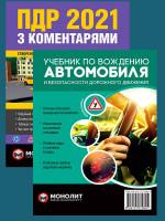 Комплект Правила дорожнього руху України 2021 (ПДР 2021) з коментарями та ілюстраціями + Учебник по вождению автомобиля и безопасности дорожного движения