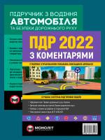 Комплект Правила дорожнього руху України 2022 (ПДР 2022) з коментарями та ілюстраціями + Підручник з водіння автомобіля