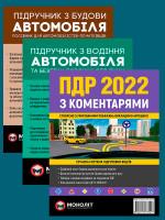 Комплект Правила дорожнього руху України 2022 (ПДР 2022) з коментарями та ілюстраціями + Підручник з будови автомобіля + Підручник з водіння автомобіля