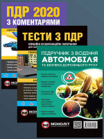 Комплект Правила дорожнього руху України 2020 (ПДР 2020) з коментарями та ілюстраціями + Тести ПДР + Підручник з водіння автомобіля
