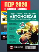 Комплект Правила дорожнього руху України 2020 (ПДР 2020) з ілюстраціями + Підручник з водіння автомобіля