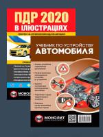 Комплект Правила дорожнього руху України 2020 (ПДР 2020) з ілюстраціями + Учебник по устройству автомобиля