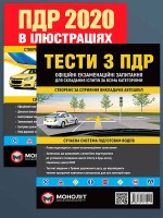 Комплект Правила дорожнього руху України 2020 (ПДР 2020) з ілюстраціями + Тести ПДР