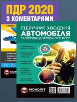 Комплект Правила дорожнього руху України 2020 (ПДР 2020) з коментарями та ілюстраціями + Підручник з водіння автомобіля