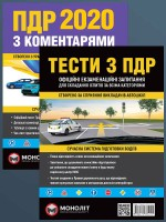 Комплект Правила дорожнього руху України 2020 (ПДР 2020) з коментарями та ілюстраціями + Тести ПДР
