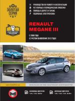 Renault Megane (Рено Меган). Руководство по ремонту, инструкция по эксплуатации. Модели с 2008 года выпуска (+рестайлинг 2012г.), оборудованные бензиновыми и дизельными двигателями.