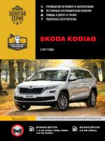 Skoda Kodiaq (Шкода Кодьяк). Руководство по ремонту, инструкция по эксплуатации. Модели с 2017 года выпуска, оборудованные бензиновыми и дизельными двигателями
