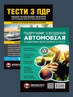 Комплект Тести з ПДР + Підручник з водіння автомобіля