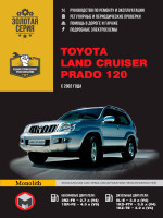 Toyota Land Cruiser Prado 120 (Тойота Ленд Крузер Прадо 120). Руководство по ремонту, инструкция по эксплуатации. Модели с 2002 года выпуска, оборудованные бензиновыми и дизельными двигателями