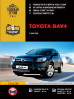 Toyota RAV4 (Тойота РАВ4). Руководство по ремонту, инструкция по эксплуатации. Модели с 2006 года выпуска, оборудованные бензиновыми и дизельными двигателями