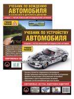 """Акция!!! Комплект """"В помощь ученику автошколы"""" (Учебник по устройству автомобиля + Учебник по вождению автомобиля) на русском языке"""